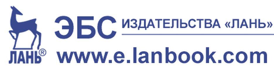 Картинки по запросу ЭБС Лань баннер