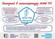 Новый набор в магистратуру механико-математического факультета ТГУ